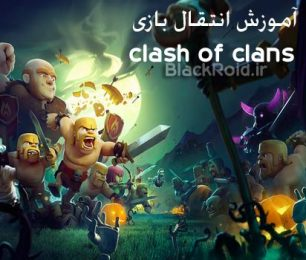 clash-of-clans-transport